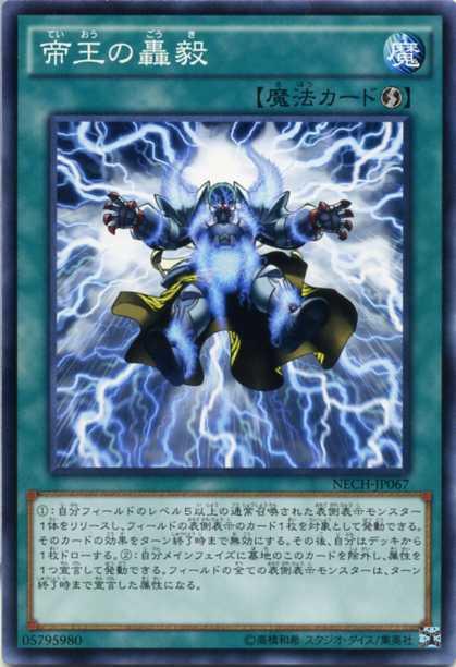 帝王の轟毅 ノーマル NECH-JP067 速攻魔法【遊...