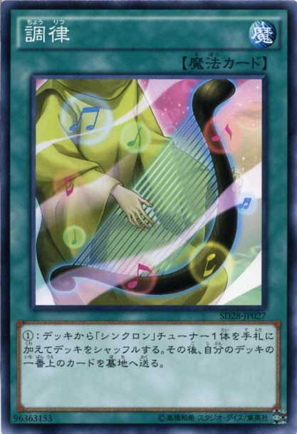 調律 ノーマル SD28-JP027 通常魔法【遊戯王カ...