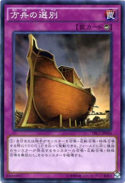 方舟の選別 スーパーレア TRC1-JP050 カウンタ...