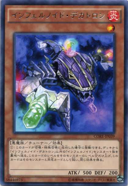 インフェルノイド・デカトロン CORE-JP039 レア...