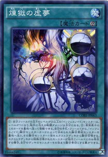 煉獄の虚夢 スーパーレア CORE-JP063 永続魔法...