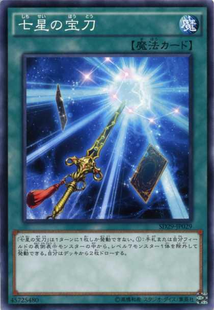 七星の宝刀 ノーマル SD29-JP029 通常魔法【遊...