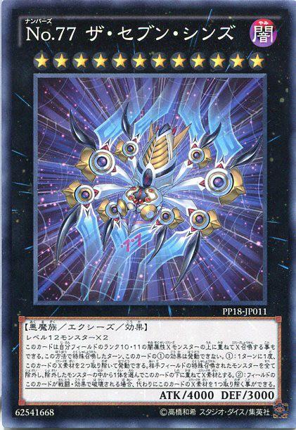No.77 ザ・セブン・シンズ  ノーマル 闇属...