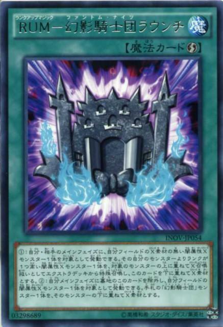 RUM-幻影騎士団ラウンチ レア INOV-JP054 ...
