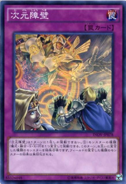 次元障壁 スーパーレア INOV-JP078 通常罠【遊...