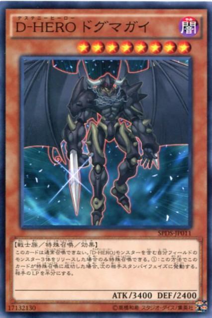D-HERO ドグマガイ ノーマル SPDS-JP011 ...