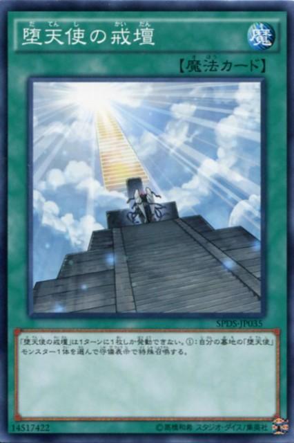 堕天使の戒壇 ノーマル SPDS-JP035 通常魔法【...