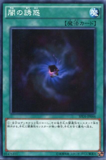 闇の誘惑 ノーマル SPDS-JP044 通常魔法【遊戯...