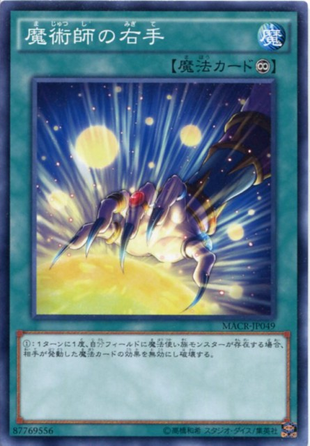 魔術師の右手 ノーマル MACR-JP0...