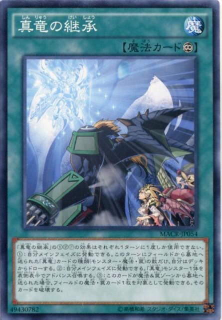 真竜の継承 ノーマル MACR-JP054 永続魔法【遊...