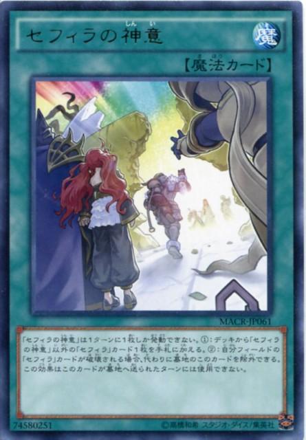 セフィラの神意 レア MACR-JP061 通常魔法【遊...