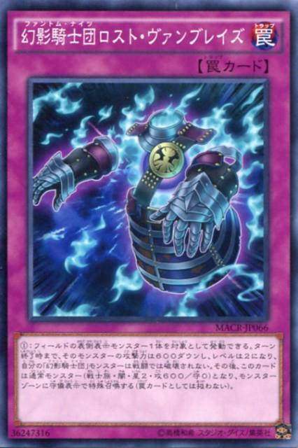 幻影騎士団ロスト・ヴァンブレイズ ノーマル MA...