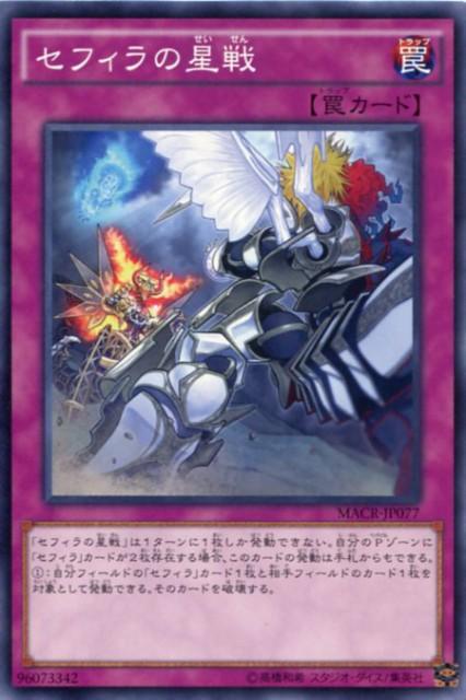 セフィラの星戦 ノーマル MACR-JP077 通常罠【...