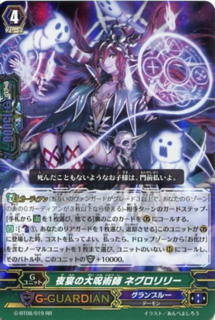 夜宴の大呪術師 ネグロリリー G-BT08/019  RR ...