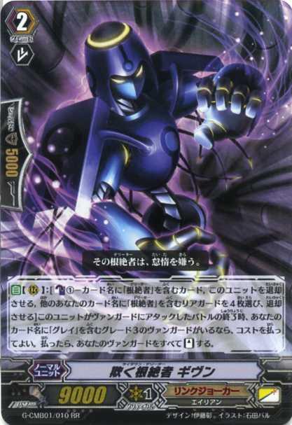 欺く根絶者 ギヴン G-CMB01/010 RR 【カードフ...