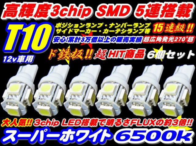 ド定番★業務価格 6個セット高品質3倍光SMD 15連...