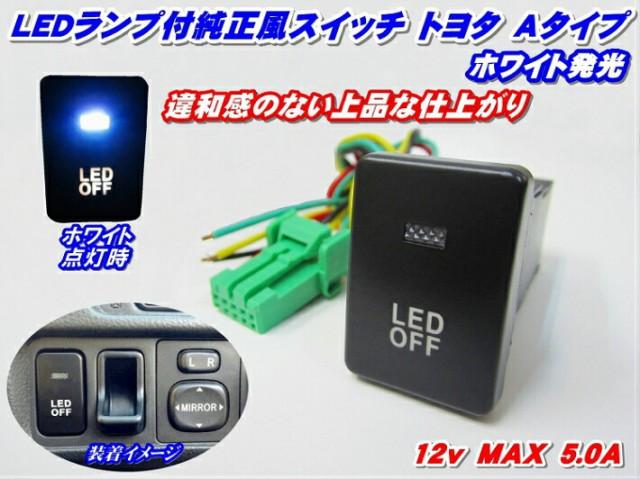◆送料安い!純正風スイッチ プリウスα ZVW40系用...