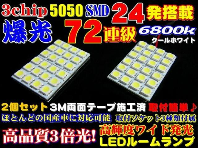 ◆業務価格 2個セット72連級! 超純白高品質 3chip...