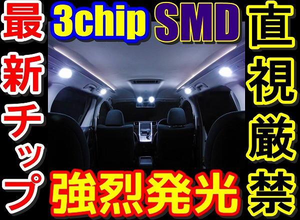 SS011新型3倍光高輝度LEDルームランプ★エブリィ...