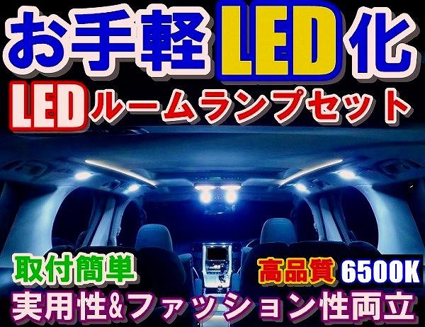 OT094取付簡単★高輝度LEDルームランプセット★ア...