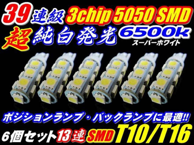 6個セット業務価格★爆光 3chipSMD 39連級 T10/T1...