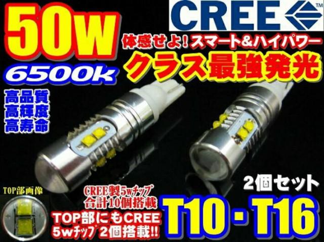 最強CREE製LED★50Wスリム爆裂発光T10/T16プロジ...