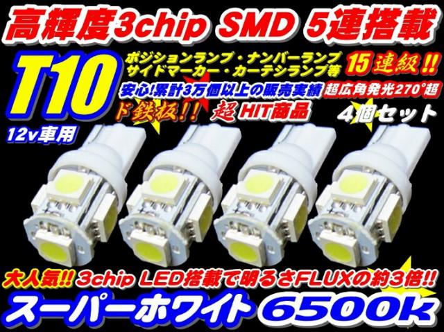 ド定番★業務価格 4個セット高品質3倍光SMD 15連...