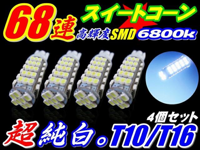 お得4個セット爆裂純白光68連LED★T10/T16★SMD ...