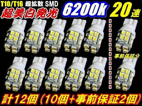 12個セット業務価格★超純白LED20連T10/T16ウエッ...