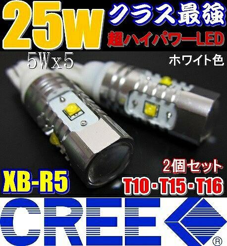 クラス最強 ポジションランプ CREE製LED 25W プロ...