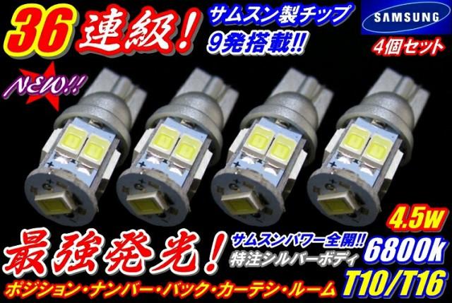 業務価格★36連級★最強発光最新サムスンチップ搭...