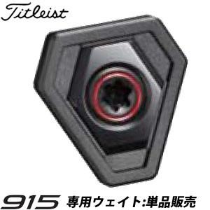 タイトリスト 915シリーズ 専用ウェイト 単品販売...
