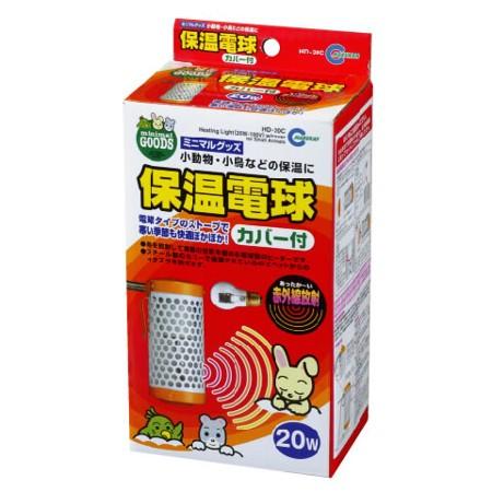 マルカン 保温電球20Wカバー付き(HD-20C)