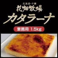 花畑牧場 【業務用】カタラーナ 1.5kg