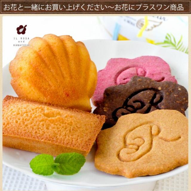 【お花にプラスワンギフト】イルローザの焼き菓子...