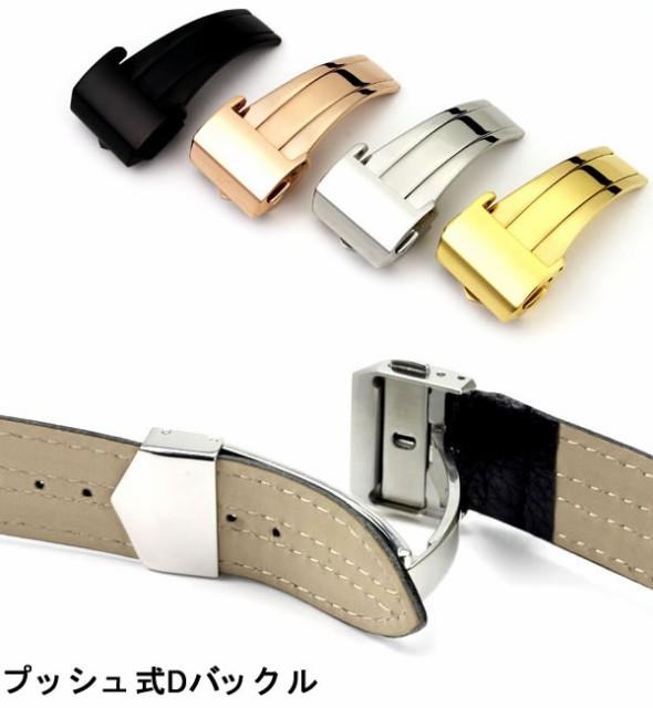 プッシュ式Dバックル 腕時計用 Dバックル 腕時計...