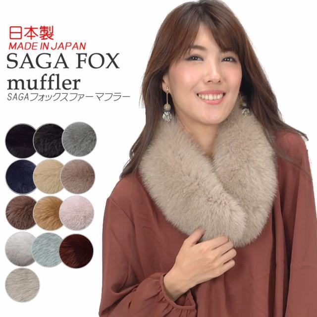 日本製 SAGA フォックス ファーマフラークリッ...
