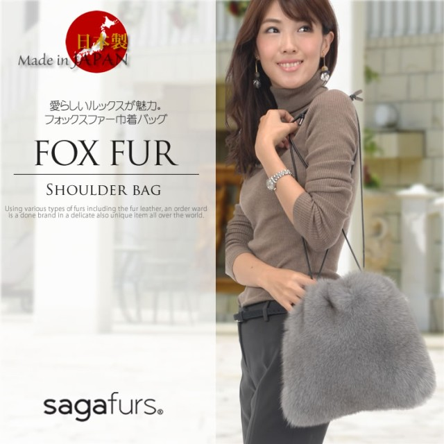 日本製 SAGA フォックス ファーバッグ (巾着型小)...