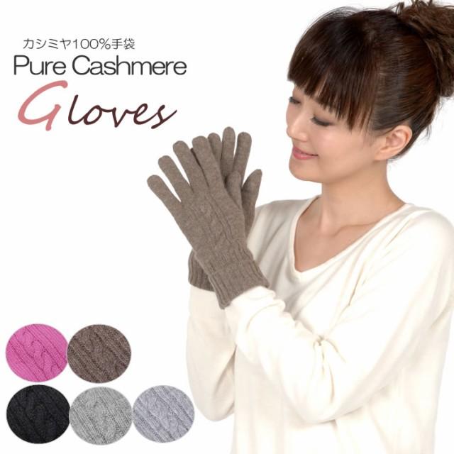 上質カシミア 100% ケーブル編み 手袋 グローブ(C...