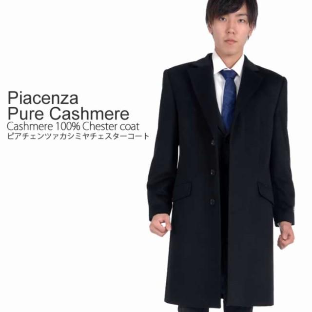 メンズ PIAZENZA イタリア製生地使用 カシミヤ100...