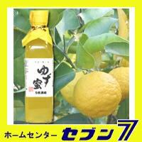柚子 ゆず蜜 300ml 自家製ゆずを丸ごと搾った10...