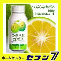 つぶらなカボス 缶(190g/30本入り)【2ケース単...