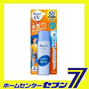 【送料無料】ビオレさらさらUVパーフェクトミルク...