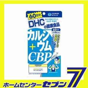 【送料無料】 DHC カルシウム+CBP 60日分 240粒  ...