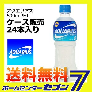 【送料無料】 アクエリアス500mlPET  コカ・コー...