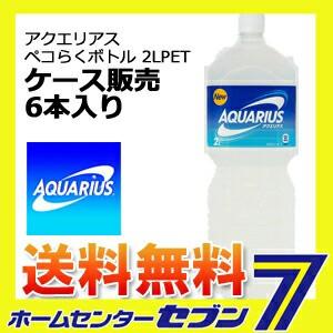 【送料無料】 アクエリアス ペコらくボトル 2LPE...