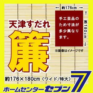 ワイド 天津すだれ(特大)【約 幅x高:176x180...