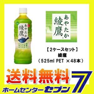 【送料無料】 【2ケースセット】 綾鷹 525ml PET...