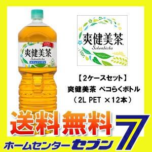 【送料無料】 【2ケースセット】 爽健美茶 ペコ...