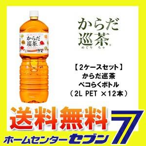 【送料無料】 【2ケースセット】 からだ巡茶 ペコ...